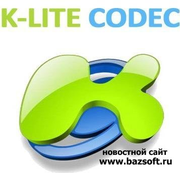 Кодеки K-Lite Codec Pack 5.4.4 Full 32 бит (с автоустановкой)
