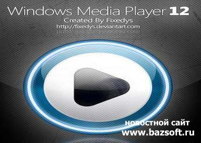 Windows Player (WMP) 12_c RUS (русское меню)
