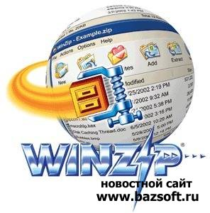 Программа WinZip 14.0 Build 8629 + keygen - популярный архиватор