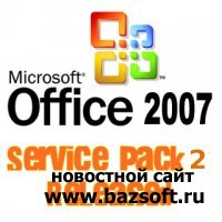 Microsoft Office 2007 SP 2 Multisistem RUS (русское меню) (с автоустановкой)
