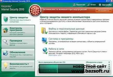 Kaspersky Internet Security 2010 - антивирус+фаэрвол (русский фэйс)