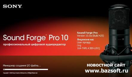 Программа Sony Sound Forge Professional 10а Build 425 RUS (русская)