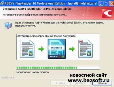 ABBYY FineReader 10.0 Pro Edition (PE) RUS х86 х64 (32bit; 64bit)