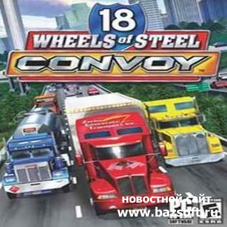 18 Wheels of Steel Convoy - 18 стальных колес. Конвой
