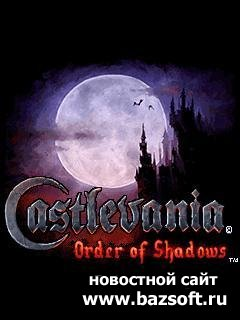 Castlevania: Order Of Shadows (Полная версия)