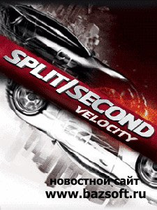 Split Second Velocity (Расширенная версия)