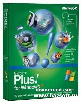 Ms Windows XP Plus Pack - пакет приятных дополнений к Windows XP для пользователя