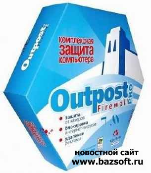 Outpost Firewall Pro 7.0 (build 3356.511.1230.401) RUS (русский язык) х86/х64 (32/64 bit) (2010) + русскоязычная справка + crack
