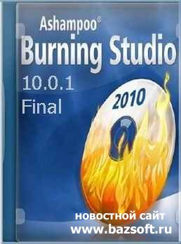 Ashampoo Burning Studio 10.0.1 Final х86/х64 (32/64 bit) RUS 2010 + serial + автоустановка