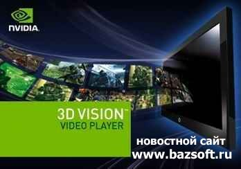 Видеопроигрыватель NVIDIA 3D Vision Video Player 1.5.5a русский язык х86; х64 (32/64 бит) (2010)