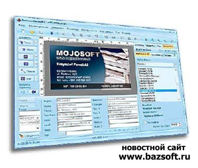 BusinessCards MX 3.99 RUS
