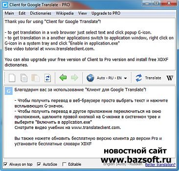 Client for Google Translate 4.7.430 Portable