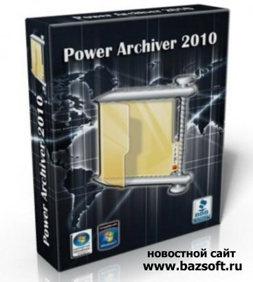 PowerArchiver Professional 2010 11.64.01 Final Rus