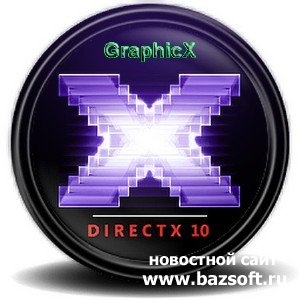 Скачать DirectX 10 for Windows XP/2003 PC х86 (32бит) бесплатно