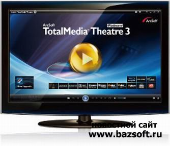 Скачать ArcSoft TotalMedia Theatre 3.0.1.185 RUS (русская) (2010) + Update + 3D Plug-In + регистрация