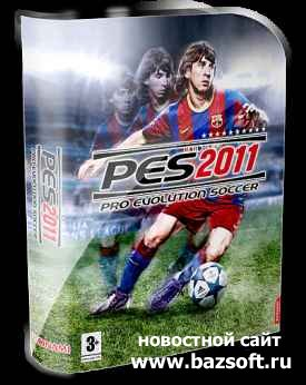 Игра PES 2011 / Pro Evolution Soccer 11 PC Rus (русская версия)