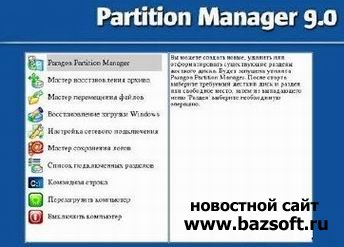 PARAGON Partition Manager Pro 9.0 RUS (Recovery CD Image)