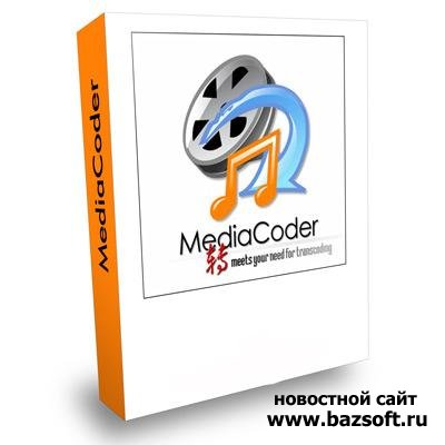 MediaCoder 0.7.5.4799 Portable ML/RUS by Boomer