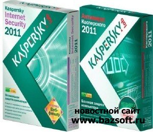 Kaspersky Anti-Virus 2011 + KIS 2011 11.0.2.556 CF2 Final RUS + видеоинструкции