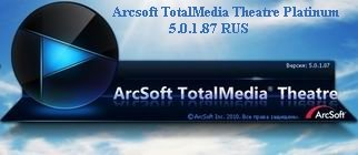 Скачать Arcsoft TotalMedia Theatre Platinum 5.0.1.87 RUS (русская) х86/х64 (32/64 bit) (2011) + Update + лекарство