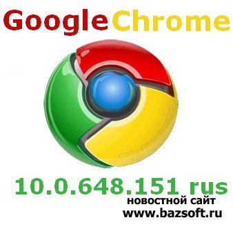 ������� Google Chrome 10 RUS (������� ������) �86/�64 (32/64 bit) �� 08.03.2011