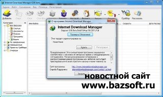 Internet Download Manager 6.06 Beta Build 5 (менеджер закачек)