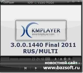 Скачать The KMPlayer 3.0.0.1440 Final 2011 год RUS/MULTI (русский язык) х86/х64 (32/64 бит)