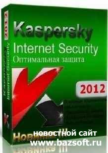 Скачать KIS 2012 v12.0.0.374 & Kaspersky Anti Virus 2012 Beta v.12.0.0.374