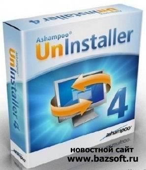 Скачать Ashampoo UnInstaller 4.22 Final RUS (русский язык) 2011 + кряк