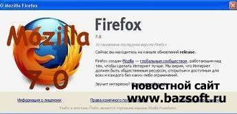 Скачать Mozilla Firefox 7.0 RUS 2011 для Windows