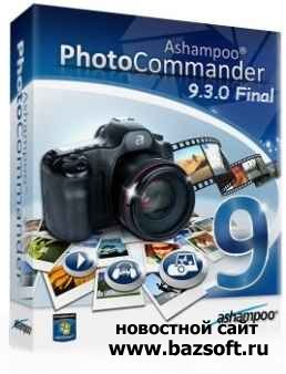 ������� Ashampoo Photo Commander 9.3.0 Final 2011 RUS (�������) �86/�64 (32/64 ���) + ���� + ������� �������