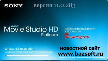 Скачать Sony Vegas Movie Studio HD Platinum 11 Production Suite 11.0 Rus (2011) (32/64 bit) + ключ