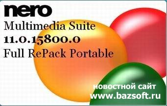 Скачать Nero Multimedia Suite 11.0 Full RePack Portable RUS (русская) х86; х64 (32/64 bit)