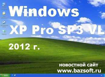 �������  Windows XP Professional Service Pack 3 (SP3) VL(val) RUS (�������); �86 (32���) 2012 ��� + �������������, + �������������