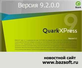 ������� QuarkXPress 9.2 Rus (�������) �86/�64 (32/64 bit) 2012 + �������� + ������������� �������