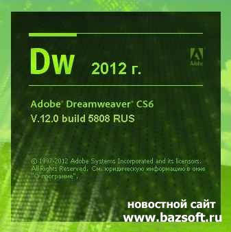 ������� Adobe Dreamweaver CS6 12.0 RUS (������/�������) 2012 �. �86/�64 (32/64 bit) + ������� ���������