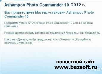 �������  Ashampoo Photo Commander 10.1.1.0 RUS (������� ������) �86/�64 (32/64 ���) �� 24.05.2012 + ��������