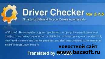 Скачать  Driver Checker 2.7.5 Professional RUS (русский язык) х86/х64 (32/64 bit) + кряк