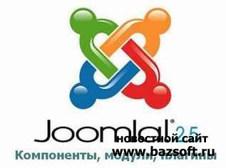 JB Library Plugin, Joomla HTML Module, Sourcerer, Modules Anywhere v2.1.4 для joomla 2.5 - скачать