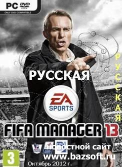 �������  ���� �������� 13 / FIFA MANAGER 13 v.1.0 RUS (������� ������) October 2012 Portable-������ �������������������